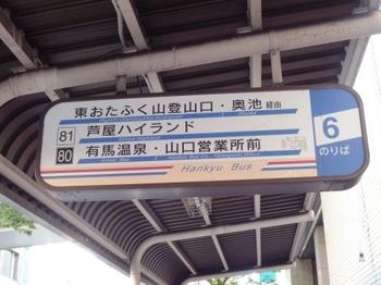 ☆バスP1010203.JPG