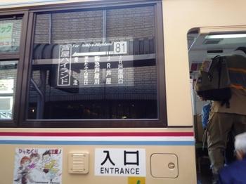 ☆バスP1010205.JPG