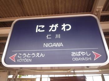☆仁川P1050656.JPG