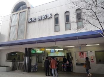 ☆阪急御影P1120471.JPG
