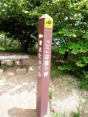 ☆雨が峠看板.JPG