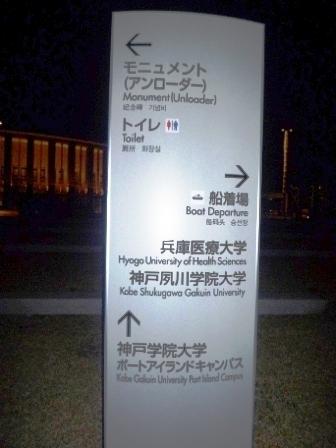 キャンパスP1040542.JPG