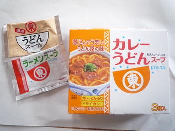 スープのだしP1040169.JPG