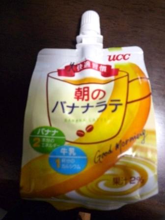 バナナラテ172キロカロリーP1050457.JPG