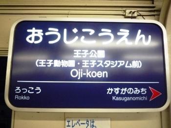 王子公園駅P1020205.JPG