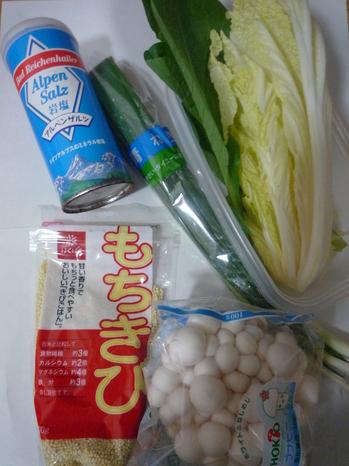雑穀スープP1040070.JPG