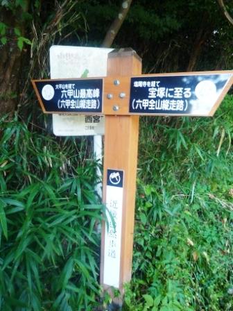 1近畿自然歩道看板P1010326.JPG