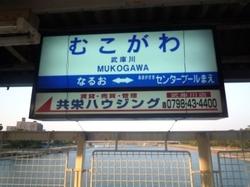 P1010471むこがわ駅.JPG