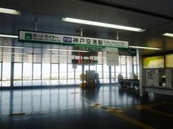 P1040024神戸空港.JPG