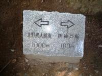 北野道P1000559.JPG