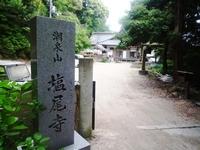 塩尾寺P1050567.JPG
