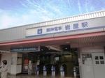 岩屋駅P1020254.JPG