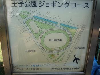 王子公園08