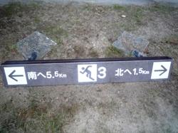 P1010505武庫川コース板.JPG